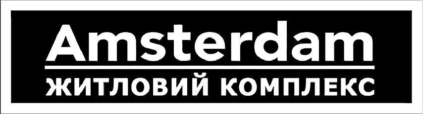 ЖК Амстердам лого